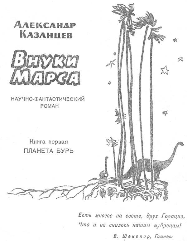 Александр Казанцев. Внуки Марса