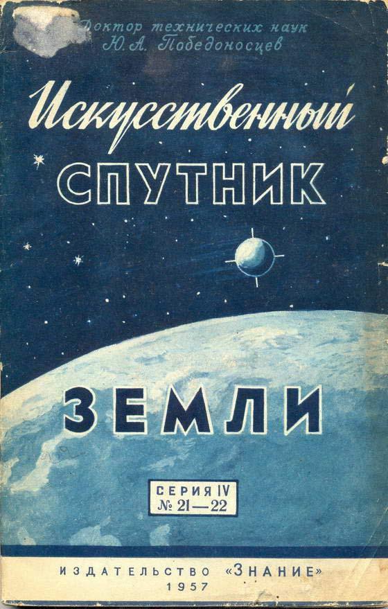 Спутниковая  книга скачать